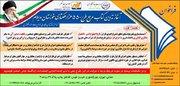 آغاز تدوینکتاب مرجع طرح ۵۵۰ هزارهکتاری خوزستان و ایلام