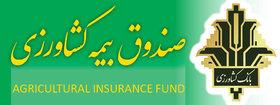 صندوق بیمه کشاورزی