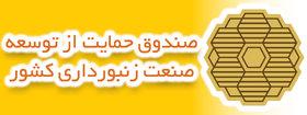 صندوق حمایت از توسعه صنعت زنبورداری کشور