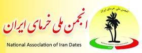 انجمن ملی خرمای ایران