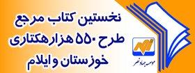 طرح 550 هزار هکتاری خوزستان و ایلام
