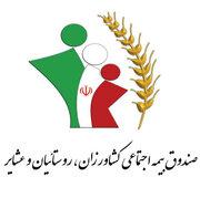 بیمه رایگان بیش از 31 هزار نفر از روستاییان و عشایر کرمانشاه
