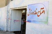 ۱۴۰ خانه ورزش روستایی در گلستان افتتاح  شد