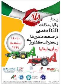 وبینار تخصصی ایران و ایتالیا