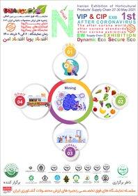 نمایشگاه فوق تخصصی زنجیرههای ارزش محصولات باغبانی