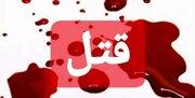 قتل در یکی از روستاهای کلاله به خاطر اختلافات مالی