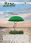 انتشار شماره 68 فصلنامه تخصصی صندوق بیمه کشاورزی
